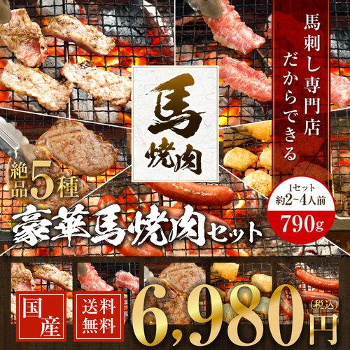 豪華馬焼肉セット(2〜4人前) 790g