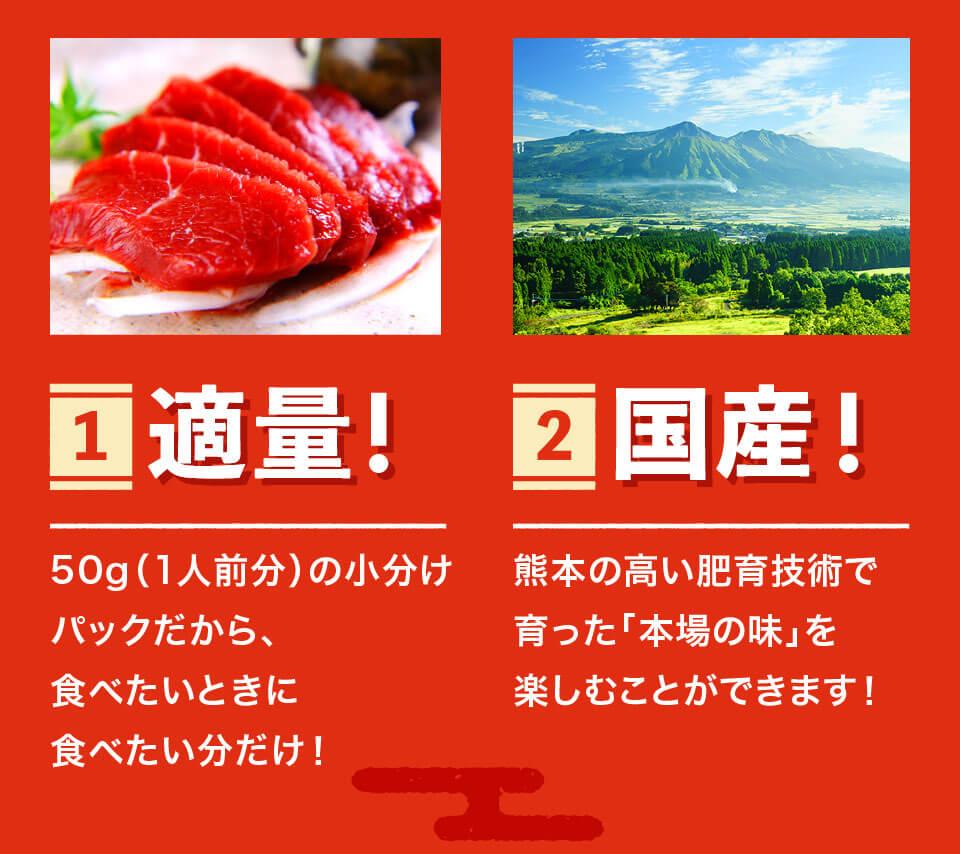 1パックあたり50g(1人前分)の小分けパックだから、食べたいときに食べたい分だけ!熊本の高い肥育技術で育った「本場の味」を楽しむことができます!
