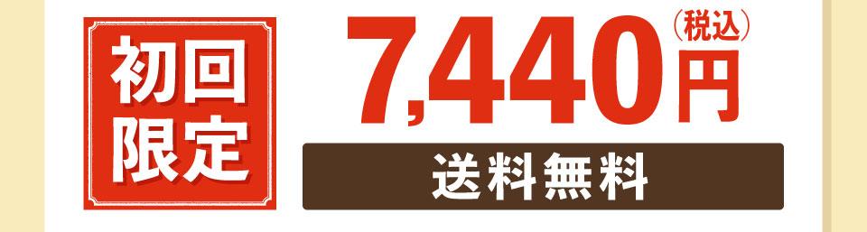 初回限定送料無料5,939円(税込価格6,414円)