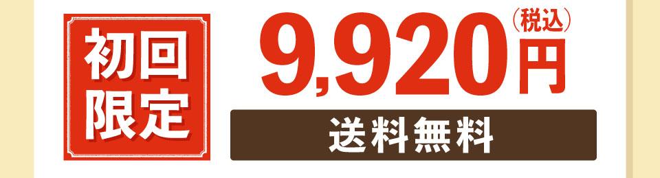 初回限定送料無料7,919円(税込価格8,552円)