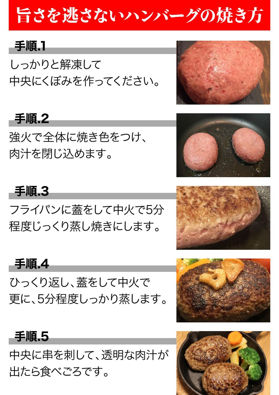 あか牛ハンバーグ