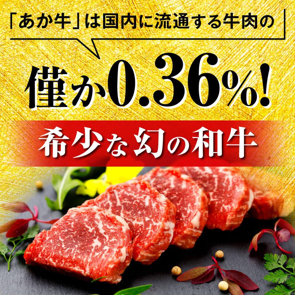僅か0.36%の希少な幻の和牛