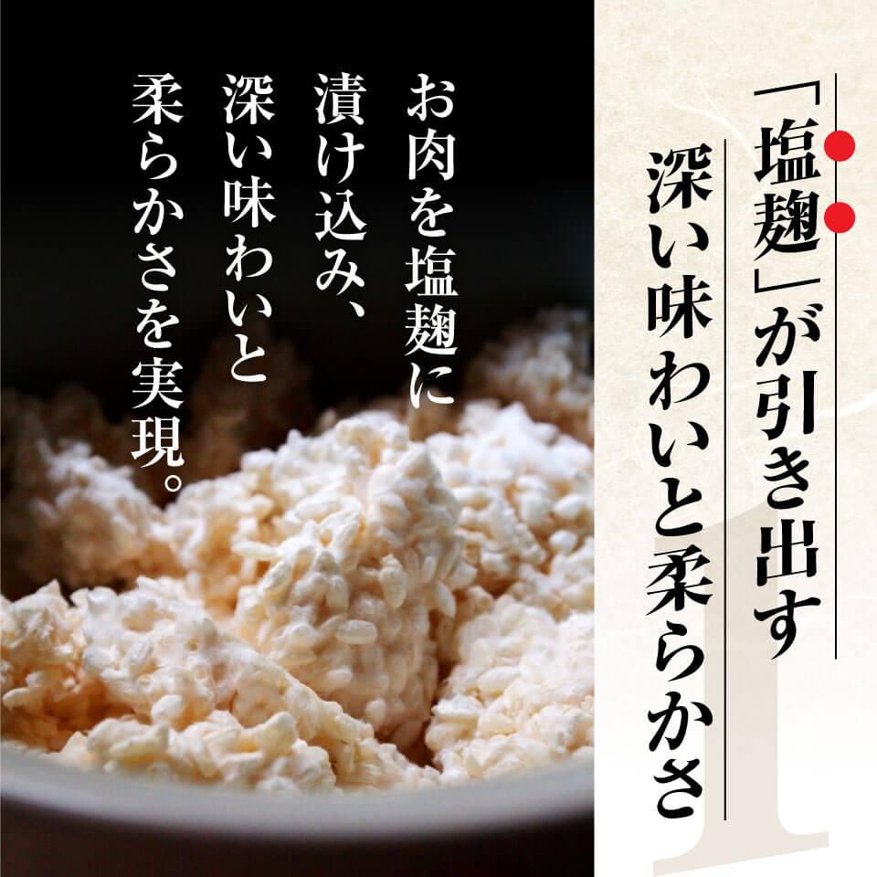 「塩麹」が引き出す深い味わい