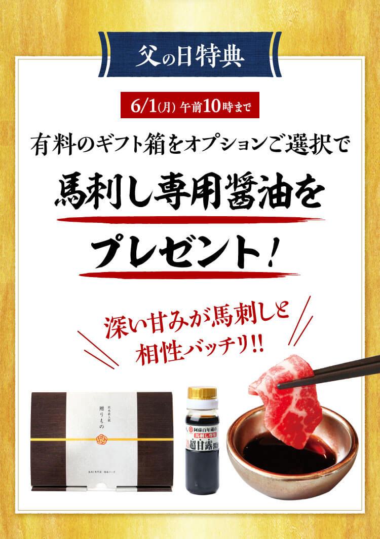 早期特典1醤油