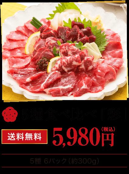 馬刺し5種 食べ比べセット 『彩』