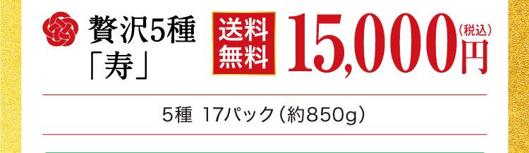 贅沢5種 馬刺しセット 『寿』