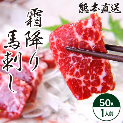 霜降り(中トロ)馬刺し(約50g/パック)