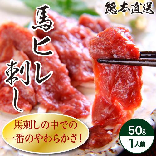 馬ヒレ 馬刺し用(50g/パック)
