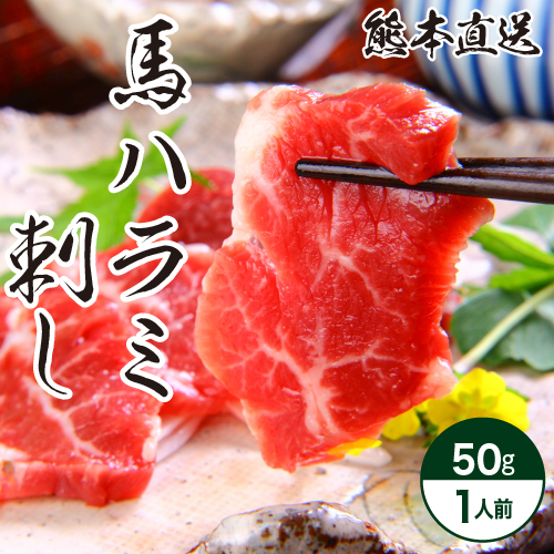 馬ハラミ刺し(50g/パック)生食用