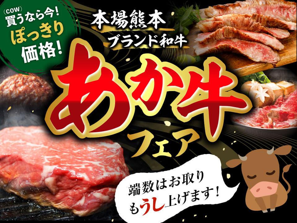 熊本発祥のブランド和牛「あか牛」フェア