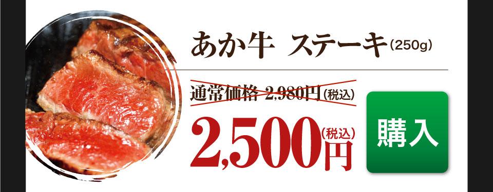 熊本 ブランド和牛 あか牛 250g ステーキ用 商品ページ