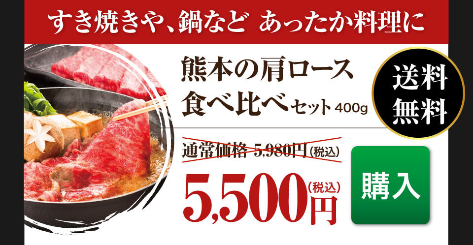 熊本 ブランド和牛 あか牛 黒毛和牛 A4 食べ比べ セット 商品ページ
