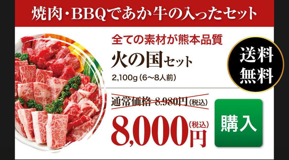 熊本 ブランド和牛 あか牛 焼肉 バーベキュー BBQ セット 商品ページ