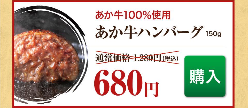 熊本 ブランド和牛 あか牛 ハンバーグ 100%使用 商品ページ