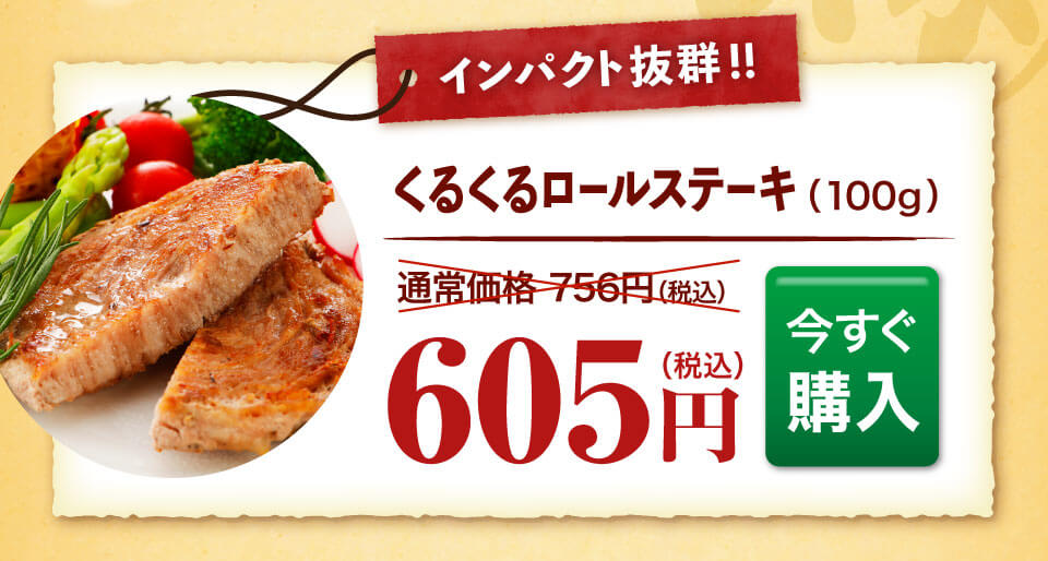 くるくるロールステーキ商品ページ