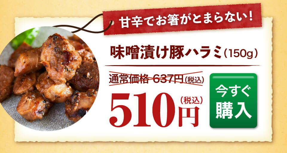 味噌漬け豚ハラミ