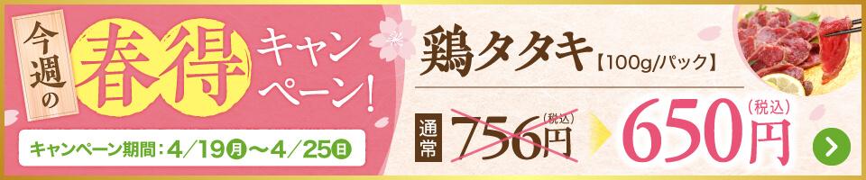 春得_鶏タタキ