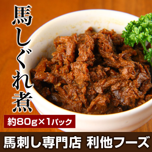 馬肉のしぐれ煮(80g/パック)