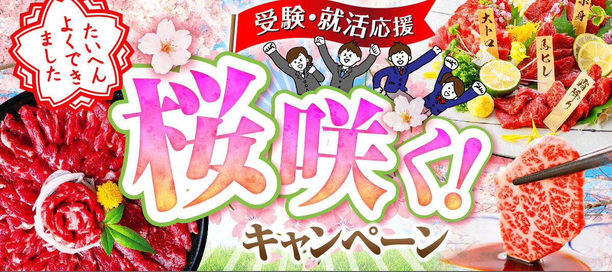熊本馬刺しドットコム さくら肉で桜咲くキャンペーン