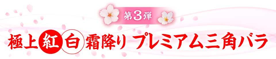 熊本馬刺しドットコム さくら肉で桜咲くキャンペーン 第3弾三角バラ