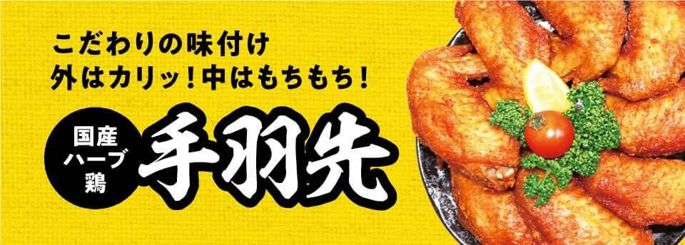 熊本馬刺しドットコムの『鶏(とり)フェス』