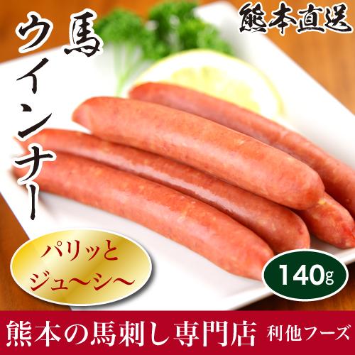 馬ウインナー【5本入り】(140g/パック)