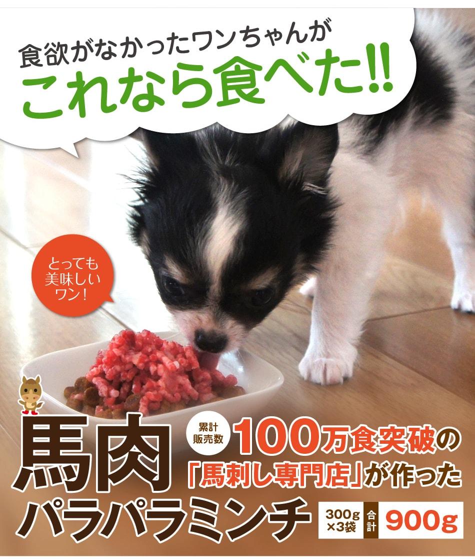 愛犬がこれなら食べた!