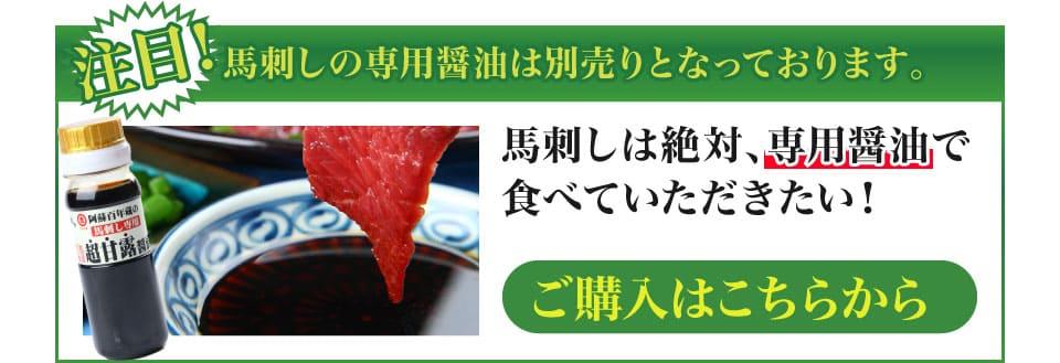 馬刺し専用醤油