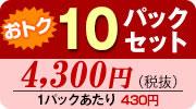 ユッケ 10パックセット