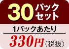 ユッケ 30パックセット