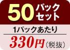 ユッケ 50パックセット