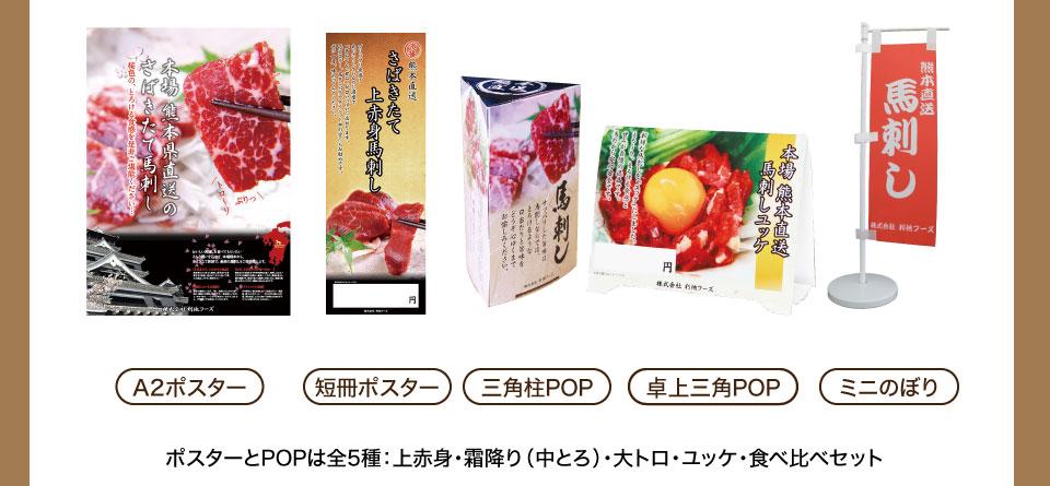 ポスターとPOPは全5種:上赤身・霜降り(中トロ)・大トロ・ユッケ・食べ比べセット