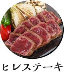 馬ヒレステーキ 馬肉
