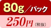 しぐれ煮80g