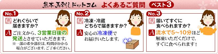 よくあるご質問ベスト3