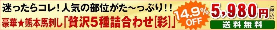 熊本馬刺し 贅沢5種詰合わせ【彩】