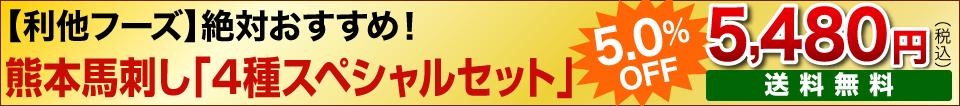 熊本馬刺し「4種スペシャルセット」