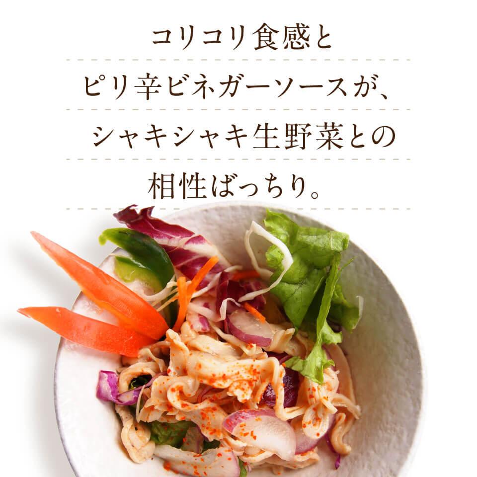 生野菜と相性ばっちり