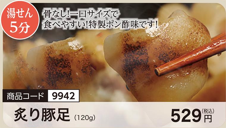 炙り豚足(120g)