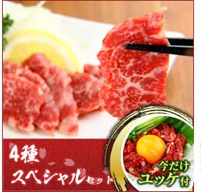 馬肉の日ユッケ付き「4種スペシャル」