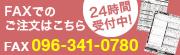 FAXでのご注文はこちら FAX 096-341-0780 24時間受付中!