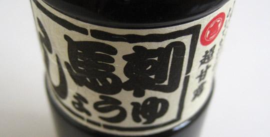 馬刺し専用醤油(タレ)