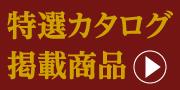 特選カタログ掲載商品