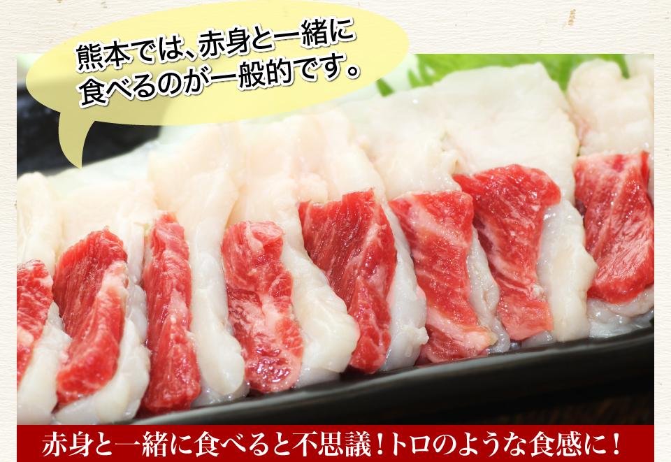 熊本では、赤身と一緒に食べるのが一般的です。赤身と一緒に食べると不思議!トロのような食感に!