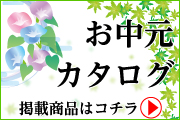お中元カタログ掲載商品