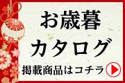 お歳暮カタログ掲載商品