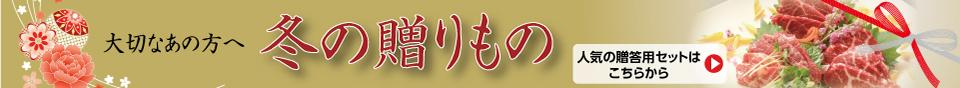 大切なあの方へ利他フーズの冬の贈り物人気の贈答用セットはコチラから