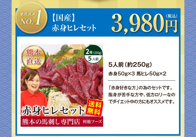 【国産】赤身ヒレセット 3,980円(税込)