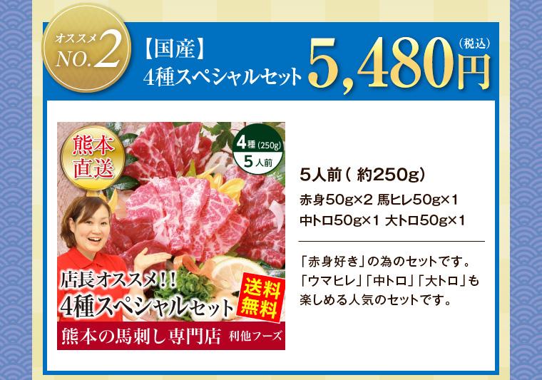 【国産】4種スペシャルセット 5,480円(税込)