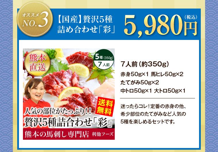 【国産】詰め合わせ「彩」 5,980円(税込)